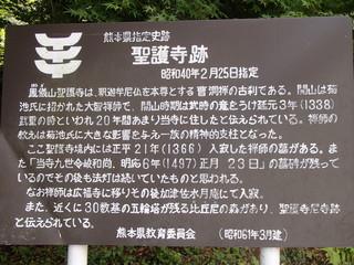 聖護寺説明.JPG